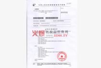 专利代理机构变更事项备案表