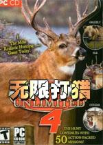 无限打猎3(Huntin...