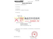 撤回商标注册申请申请书