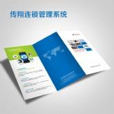 传翔会员管理软件 6.3 单机标准版