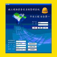 企业考勤管理系统 1.0