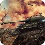 坦克战争I