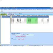 天良酒店客房管理软件标准版