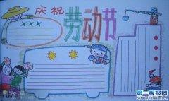 """2013年学校""""五一""""劳动节庆祝活动总结"""