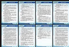 物业管理公司规章制度