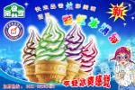 彩虹雪糕店