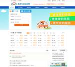 汽车饰品企业网站管理系统 1.1