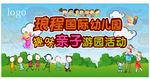 幼儿园亲子活动策划方案
