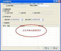 《报关管理系统》软件安装使用协议范文
