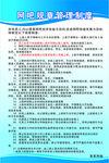 五老网吧监督员管理办法规章制度