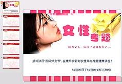 公司三八妇女节活动策划文案范文