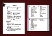 合作开发软件协议书范文