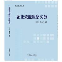 XX地税局行政效能监察及行风评议工作汇报