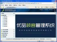 优品致远社团信息管理系统 1.0