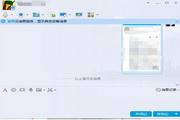 MsgPlusLive 中文版