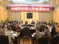 环保专项行动联席会议规定