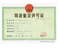 北京市_________人民法院委托司法鉴定函