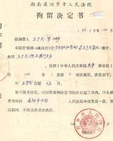 民事申诉状(法人或其他组织提起申诉用)范文
