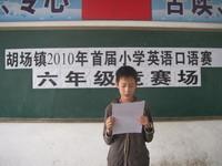 小学英语口语竞赛方案范文
