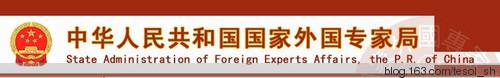 外国专家服务部外教推荐协议书范文