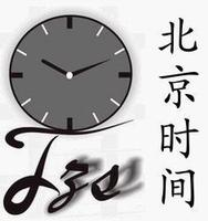 北京时间 1.0