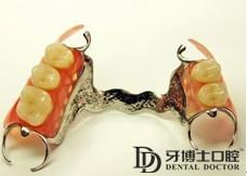 PCFT牙博士精工义齿管理