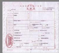 税务局税务事项通知书范文