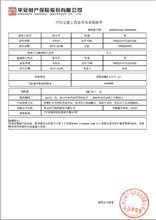 ××人寿保险公司保险单(正本)范文