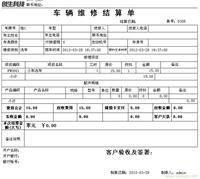 远弋汽配管理票据基本版(单机/网络)