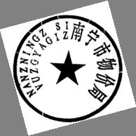 xx区财政局失职追究制度