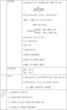 歪歪数理化公式...
