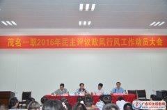 东台市第三中学民主评议政风行风工作小结