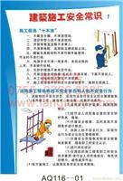 建筑施工安全工...