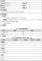 备案审核表