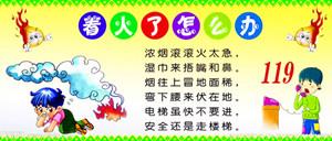 幼儿园消防逃生演习方案范文