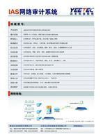 审计系统通用网络办公系统