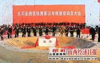 全县工业项目集中开工奠基仪式致辞