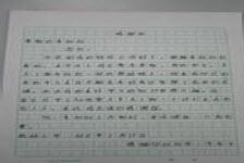 老师给家长的感谢信范文