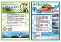 旅游活动夏令营策划方案范文