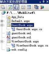 E路XML留言本(Elook XML GuestBook)