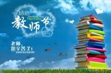 教师节致x镇全体教师的慰问信范文