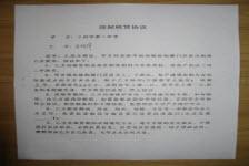 上海农作物种子繁殖制种收购合同范文