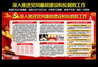 2013年街道党风廉政建设和反腐败工作安排范文