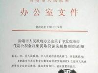 山东省住房公积金贷款管理的暂行办法