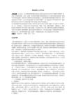 校园网信息自主发布协议书范文