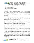 杭州住房公积金管理中心贷款项目(楼盘)合作协议范文