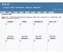 QQ网名整站程序