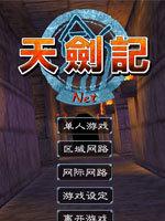 天剑记 中文版