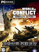 冲突世界中英文...