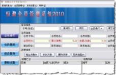 红枫叶眼镜店会员管理软件
